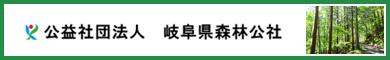 公益社団法人 岐阜県森林公社