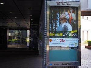 森林の仕事ガイダンスポスター