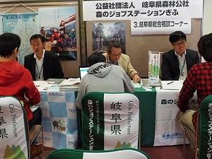 森のジョブステーションぎふ総合相談コーナー2