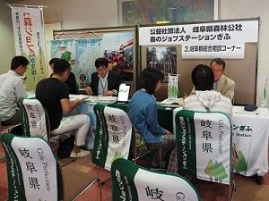 森のジョブステーションぎふ総合相談コーナー3