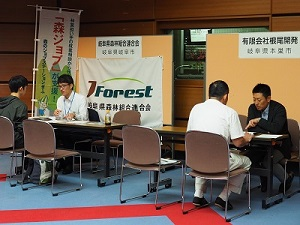 岐阜県森林組合連合会、根尾開発